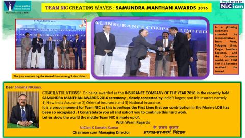 Samudra Manthan Best Insurer of the Year Award 2016